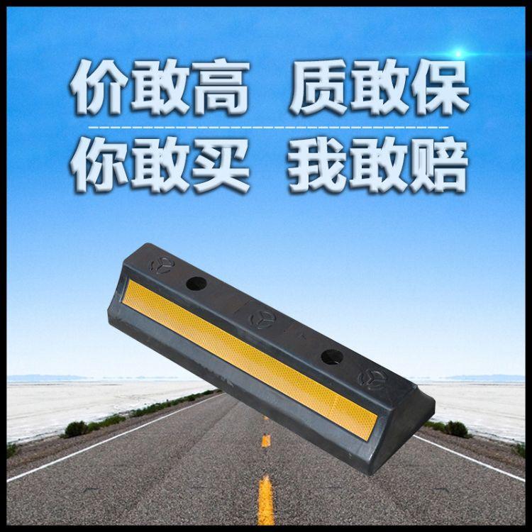 交通设施生产厂家直销汽车橡胶定位器 车轮定位器 挡车器批发
