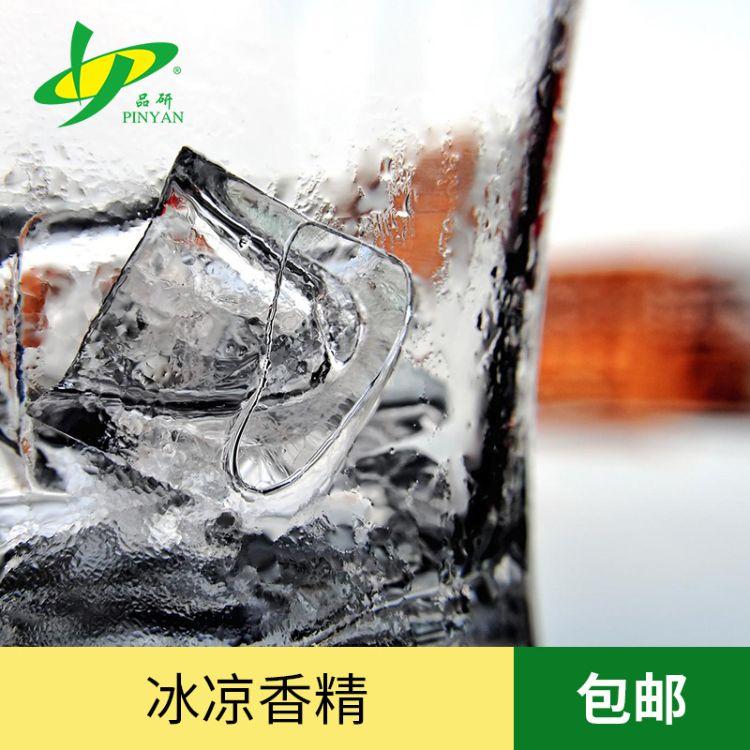 品研冰凉香精食品级凉味剂水油性增香调味添加剂食用香精厂家