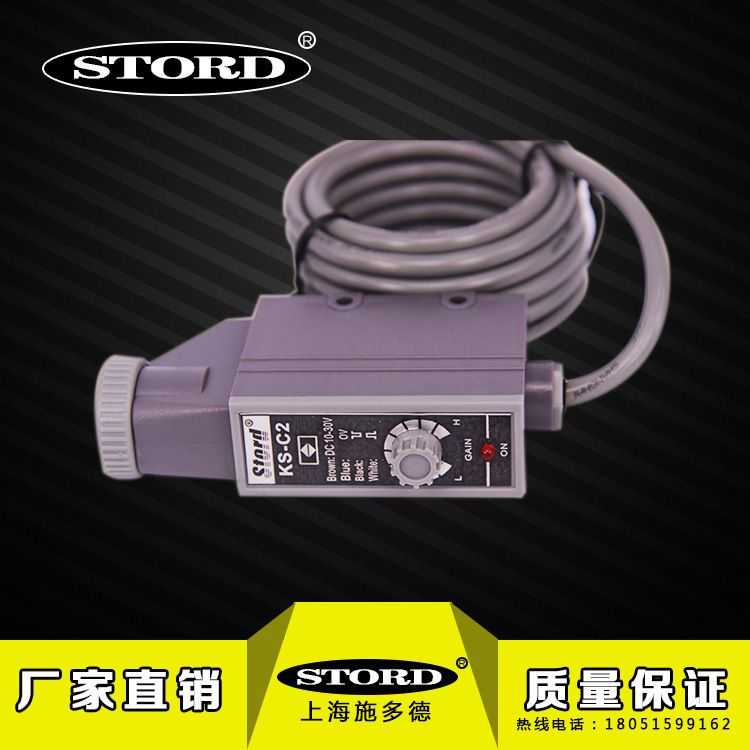 STORD上海施多德色标传感器KS-C2