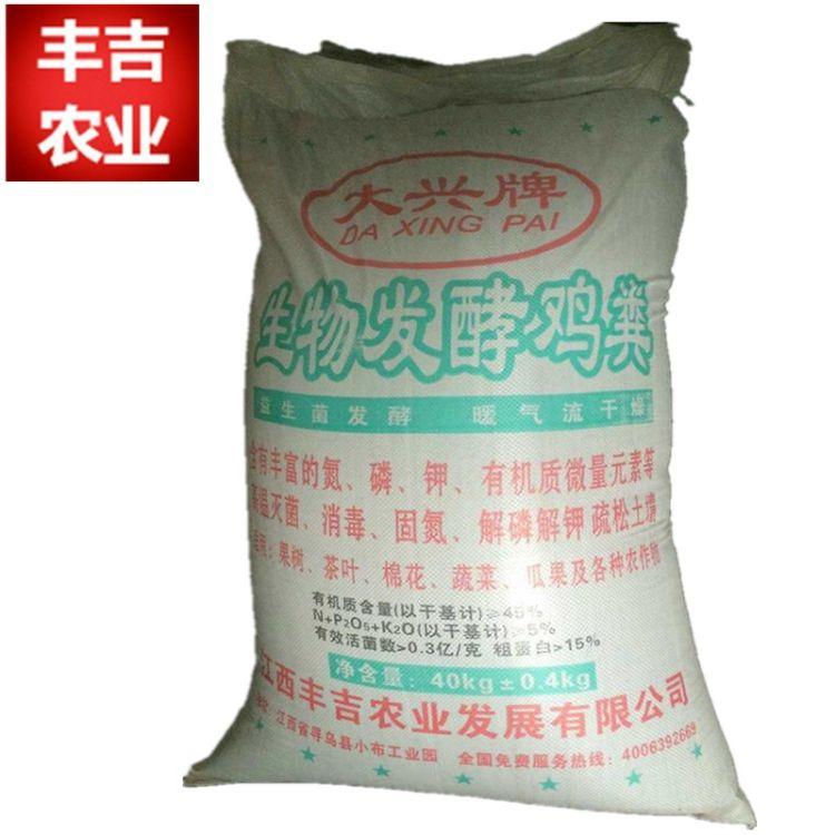 发酵纯鸡粪果蔬生物有机肥料营养土农家肥水产养殖肥水肥花肥