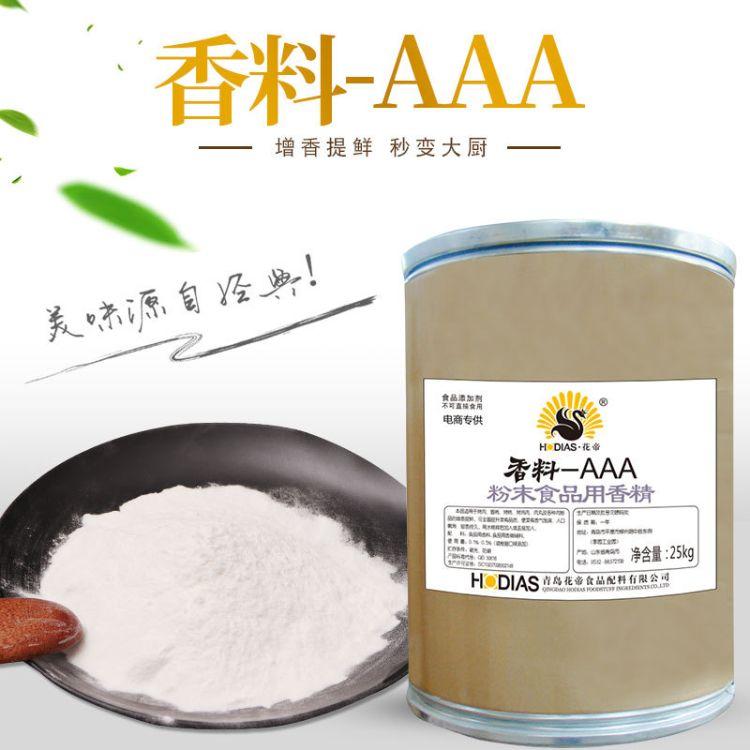 花帝厂家乙基麦芽酚 酱卤肉制品火腿肠增香回味粉增香剂香料-AAA