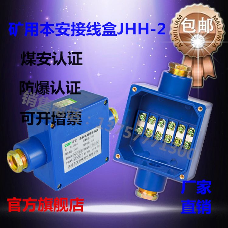 供应JHH-2本安接线盒 矿用通讯电缆接线盒 2通电话分线盒 煤安证