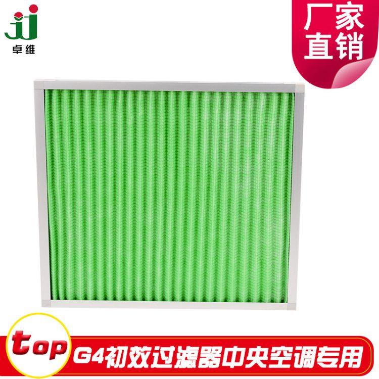 厂家供应初效空气过滤网 G3G4折叠式 板式初效过滤器初级过滤网