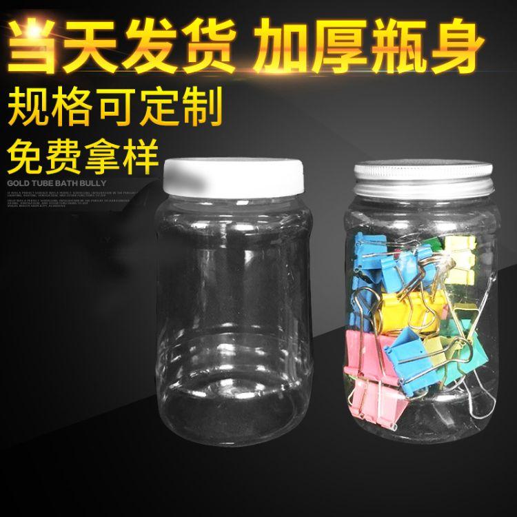 pet塑料透明大口瓶500ml圆瓶 蜂蜜瓶大口塑料广口瓶厂家定制