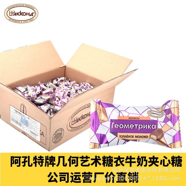 俄罗斯阿孔特农庄几何艺术A66巧克力糖衣牛奶夹心糖婚礼用糖糖