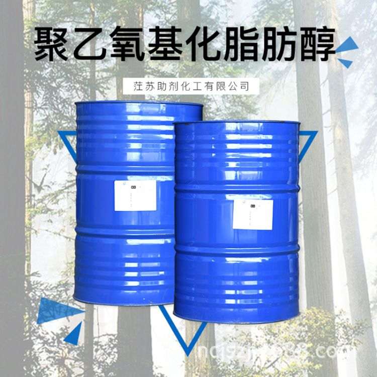 聚乙氧基化脂肪醇厂家直销品质保证 工业级 聚乙氧基化脂肪醇新上