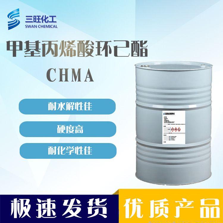 现货供应 CHMA 甲基丙烯酸环己酯 101-43-9 耐刮性 抗水性 耐化性