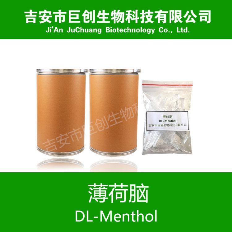 现货供应 薄荷脑 薄荷冰 清凉剂 薄荷醇 添加剂原料