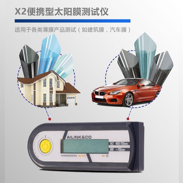 太阳膜测试仪器测膜仪汽车膜防爆膜隔热率领膜AILINK&CO测膜仪