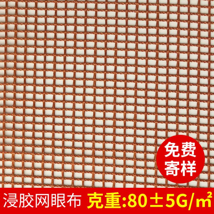 浸胶网眼布 100D涤纶浸胶方格网眼布 高压金属缠绕橡胶管夹布