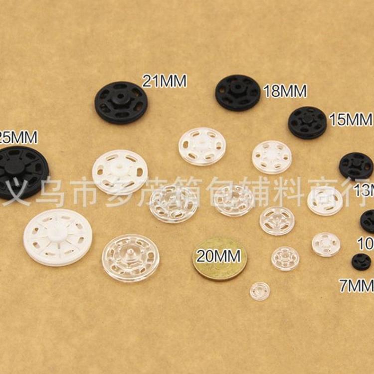 厂家直销 透明塑料暗扣 揭扣 圆形按扣 尼龙树脂 半透明按扣