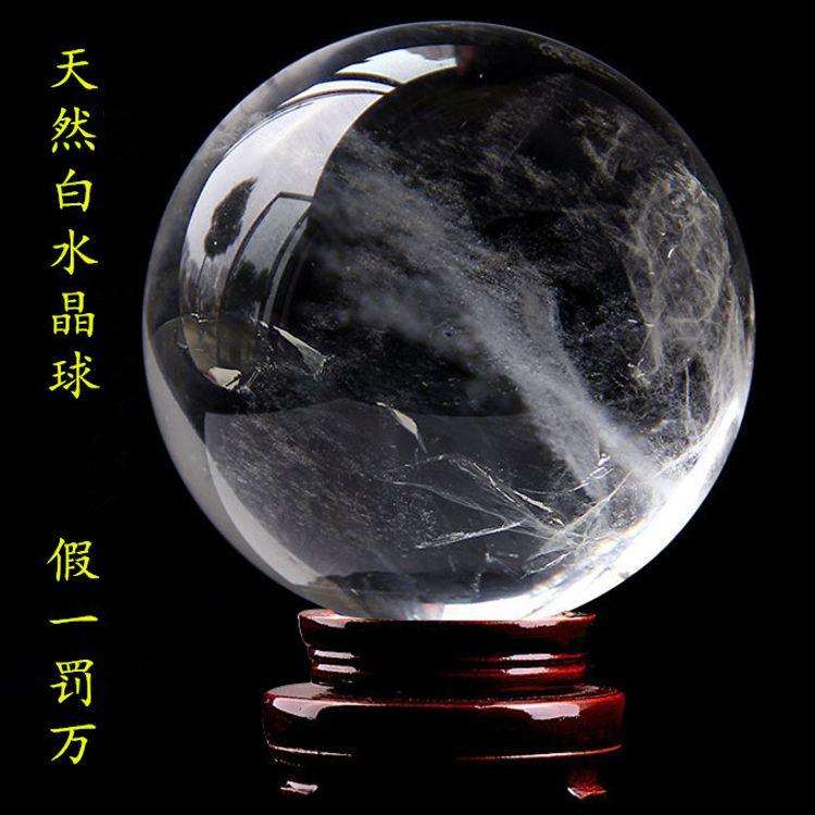 天然水晶球天然白水晶球摆件水晶原石打磨家居办公水晶球摆件