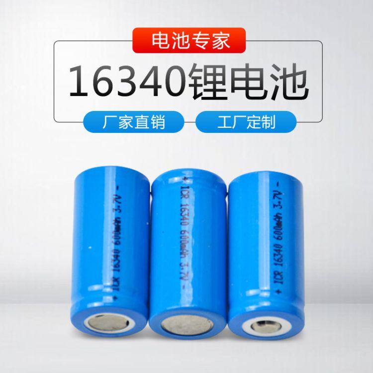 厂家批发移动充电电源16340锂电池600mah 3.7v电动工具电池定制