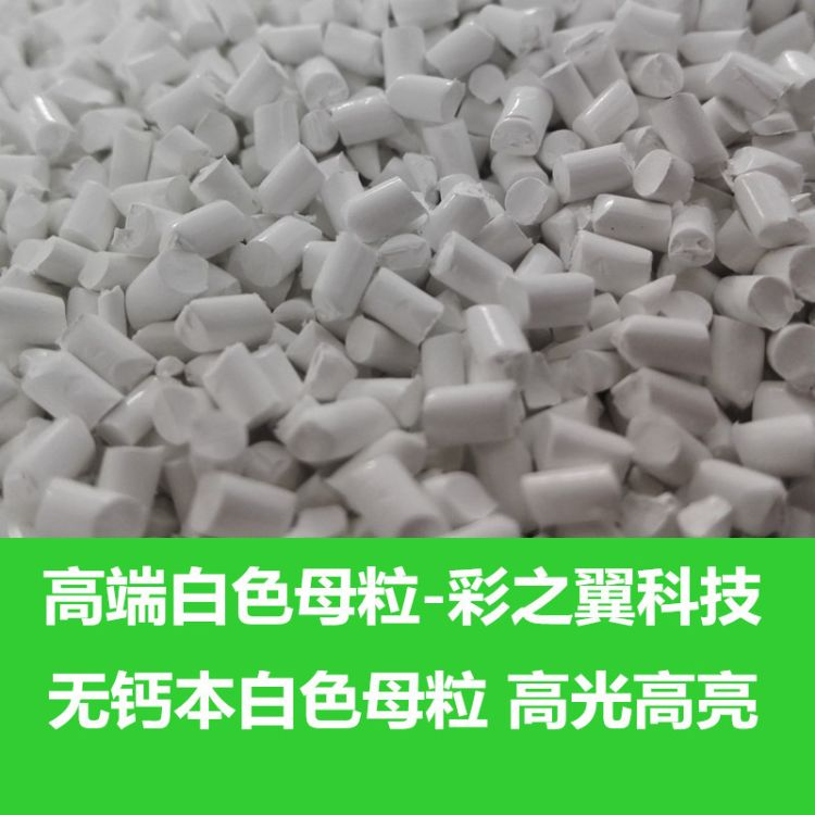 高亮度白色母粒生产厂家 高分散白色母粒 白色母粒