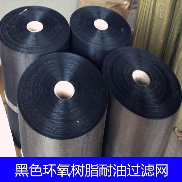 黑色环氧树脂过滤网 耐油网  耐腐蚀 耐高温 汽车滤芯用各种滤网