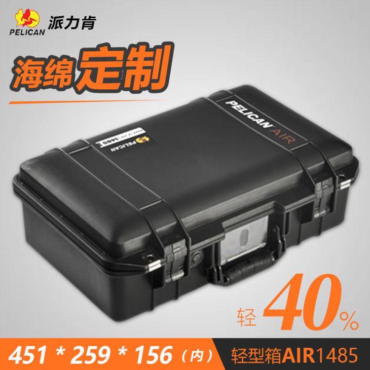 派力肯安全箱 pelican1485AIR轻型小型手提防护箱 仪器仪表保护箱