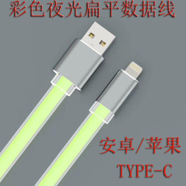 tpe发光数据线V8发光彩色数据线加长安卓智/苹果TYPE-手机数据线