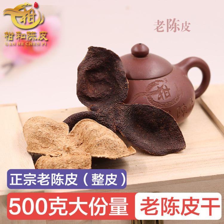 一斤起批正宗陈皮老陈皮500克5年10年20年30年陈化年份陈皮干泡茶