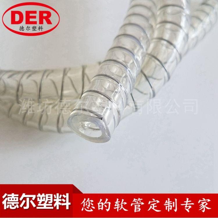 小口径耐高压钢丝增强软管 无味PVC透明钢丝管 塑料软管 钢丝管