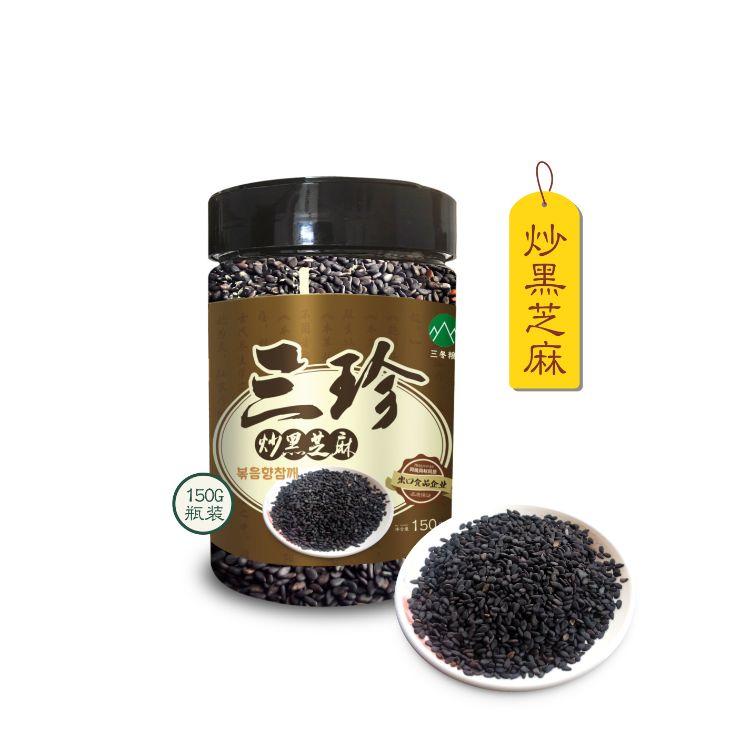 湖北襄阳产三珍炒货类产品150g罐装炒熟黑芝麻炒香黑芝麻开盖即食