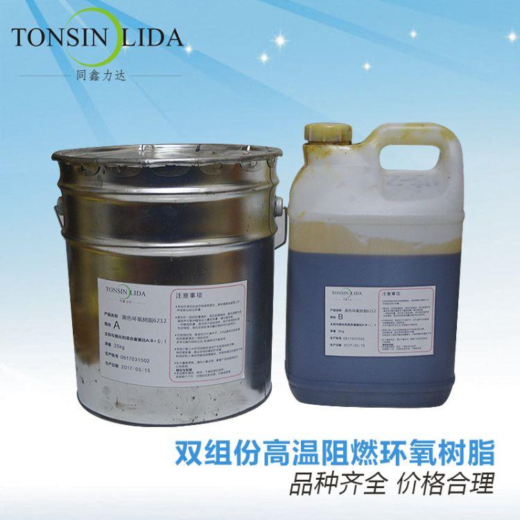 6212环氧树脂胶 白色液态灌封环氧树脂胶 LED密封灌封环氧树脂胶