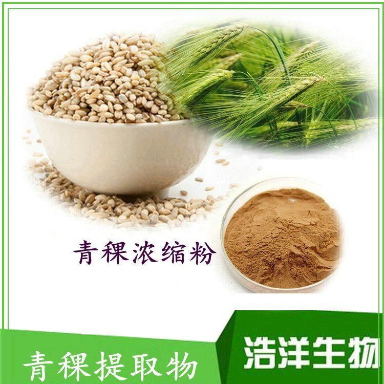 青稞提取物 青稞多糖   莜麦提取物 β一葡聚糖70%