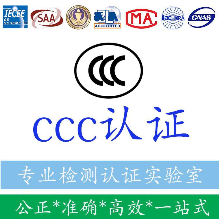 3c认证标志灯具3c认证国家3c认证3c认证办理国家强制性3c认证3C