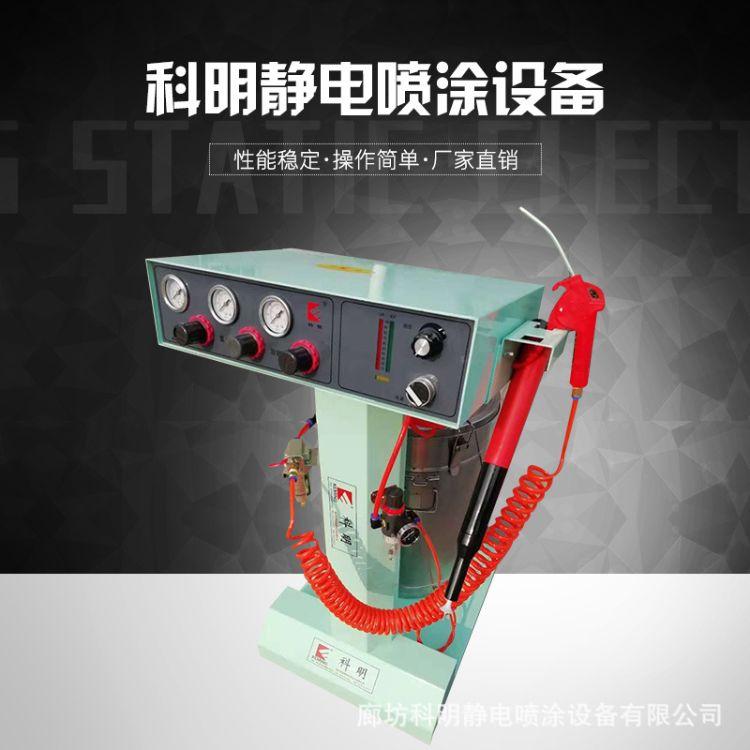 厂家直销粉末喷涂机 手动静电喷涂机 自动喷涂设备塑粉出粉均匀