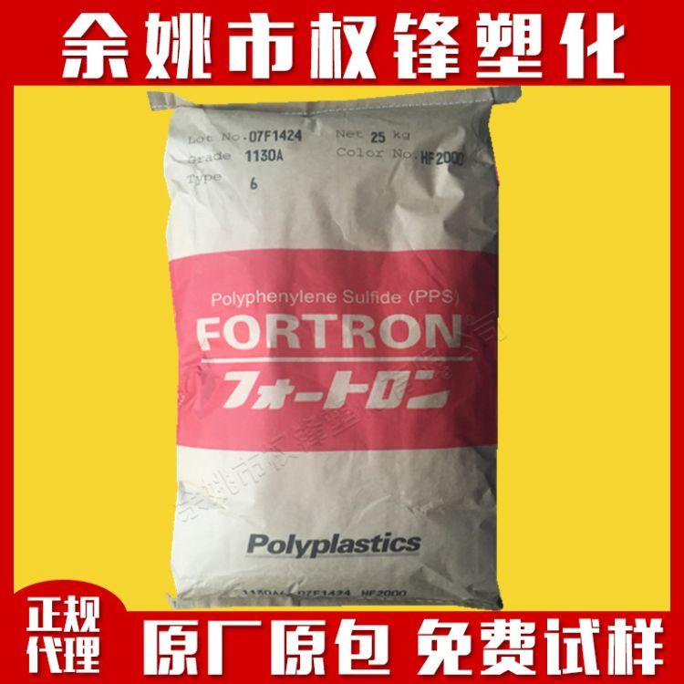 加纤PPS原料 日本宝理 1140A4 耐高温270度 增强级 防火PPS原料