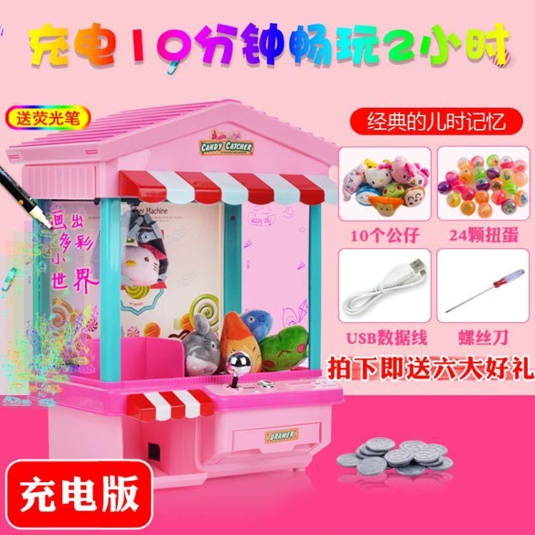 娃娃机配娃娃彩蛋布娃娃礼品迷你夹娃娃机玩具儿童过家家公仔投币