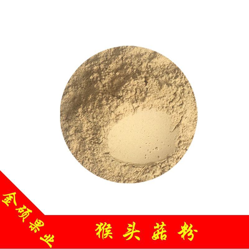 猴头菇粉 猴头菇提取物 猴菇粉 野生猴头菇粉 质量保证 营养丰富