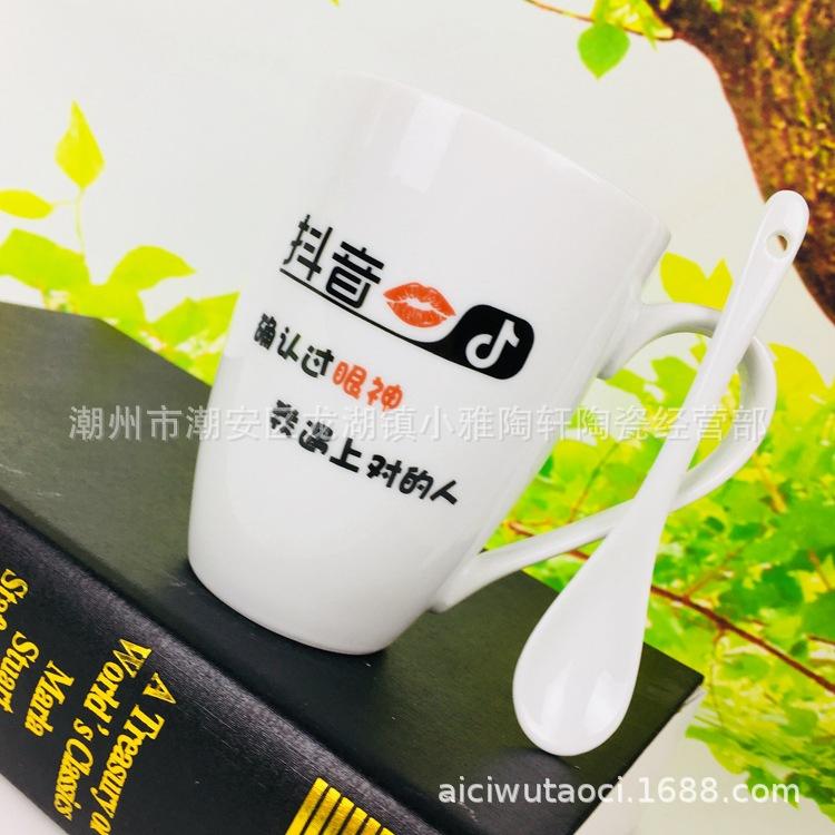 新款抖音陶瓷杯 促销小礼品 创意陶瓷咖啡杯 杯子 马克杯定制logo