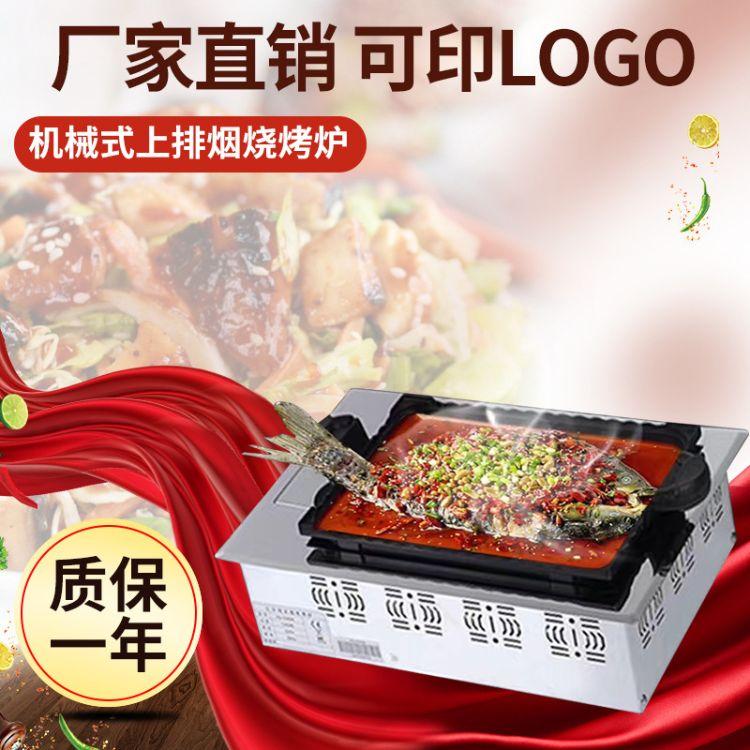 商用红外线电烤炉 长方形机械式上排烟烧烤炉 嵌入式电烤炉批发