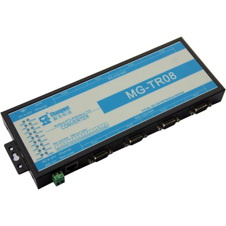 8路RS485和RS232串口Modbus网关 标准RTU协议和Modbus TCP互转