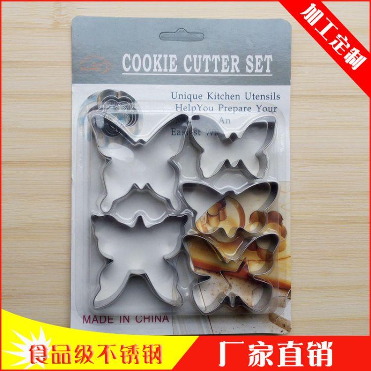 供应新款不锈钢可爱卡通5件套蝴蝶DIY饼干曲奇蛋糕烘焙工具模具