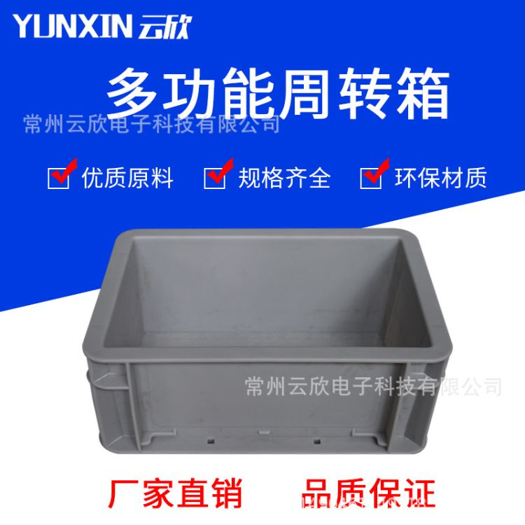 EU3211周转箱EU2311塑料周转箱300*200*120整理箱塑料物流箱