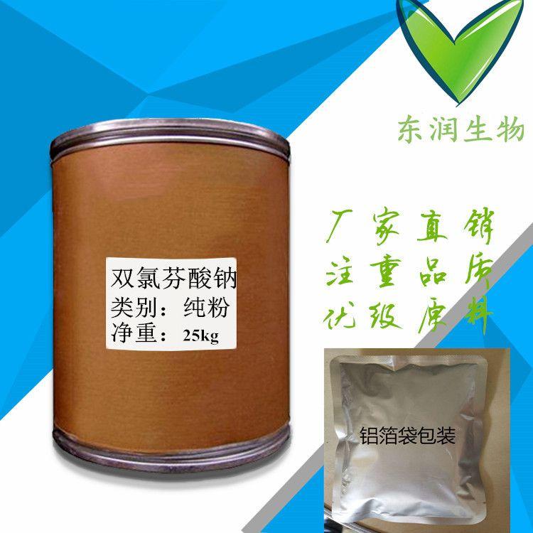 双氯芬酸钠湖南长沙供应商双氯芬酸钠纯度99%CAS15307-79-6