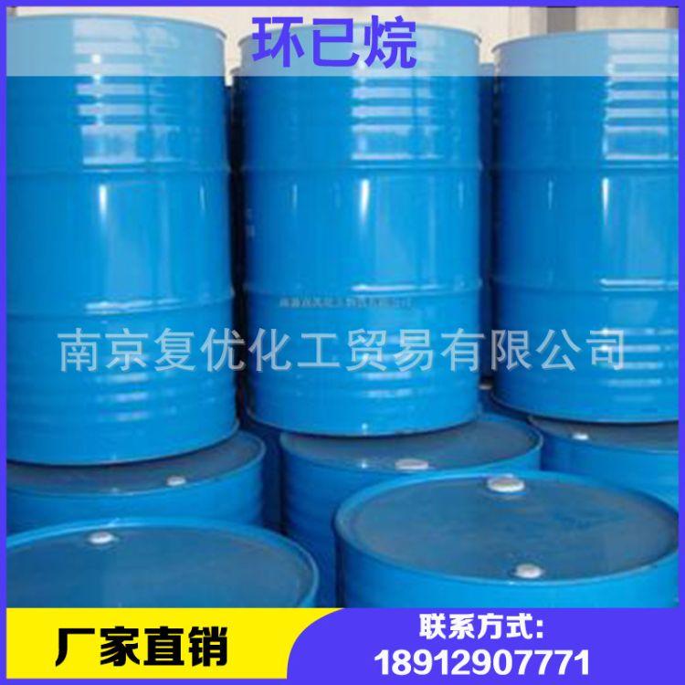 鲁西高纯度99.9,环己烷现货供应,品质保证,量大优惠