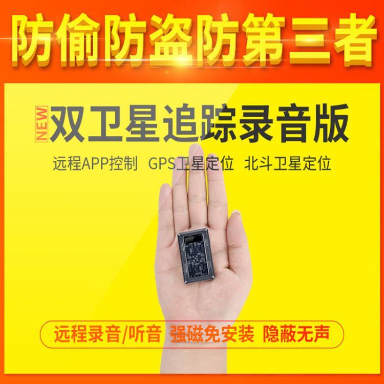 曼昆直销gps定位器老人儿童定位器防丢器车载gps跟踪防盗器