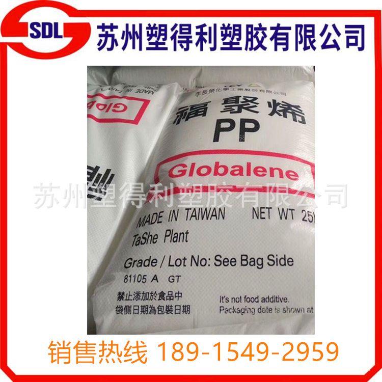 均聚PP李长荣化工(福聚)6331 透明性佳 无味 聚丙烯 塑料盖