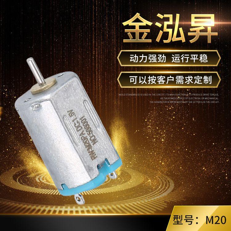 优质车载风扇M20微型直流电机 无人机电动车马达 电吹风玩具马达
