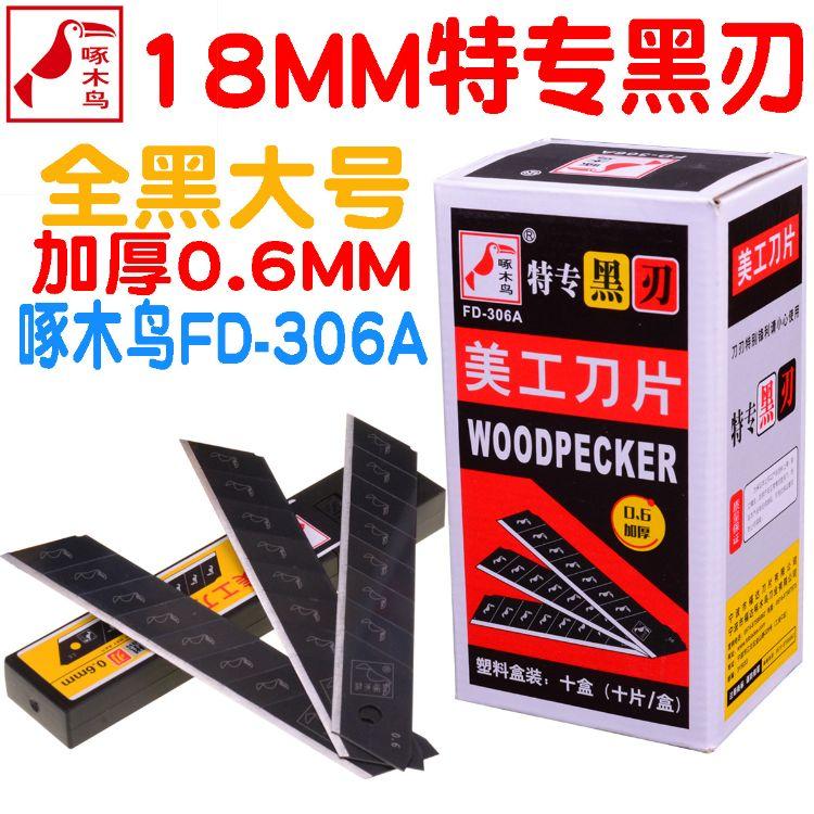 啄木鸟FD-306A全黑刀片0.6MM加厚墙纸刀片壁纸刀片18mm黑刃介刀片