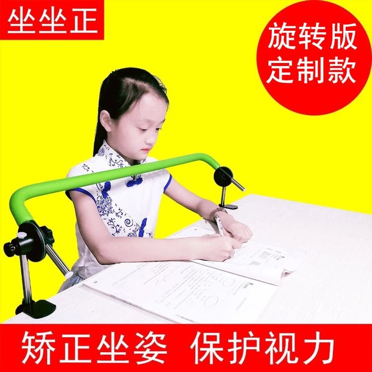 厂家定制坐姿矫正器视力保护器 学生不锈钢防近视姿势支架