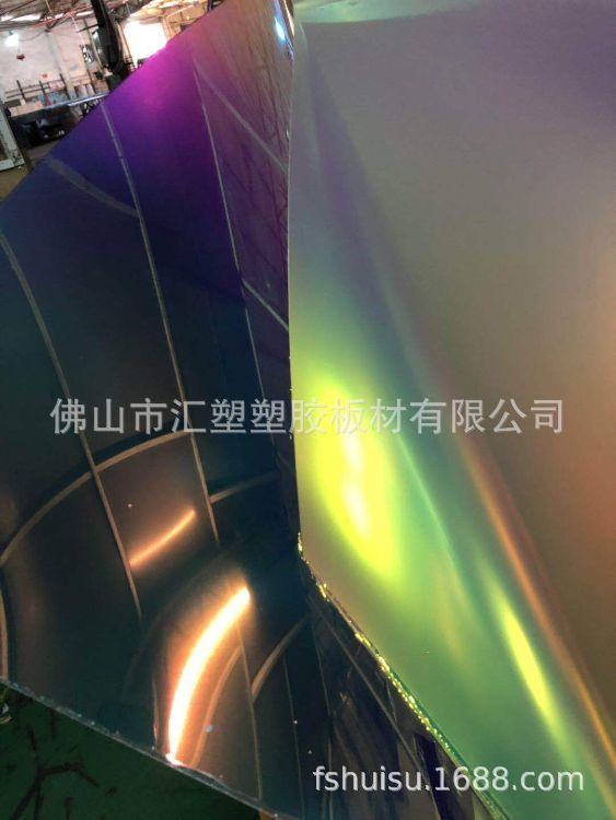 现货批发亚克力七彩变色板/彩虹板/有机玻璃炫彩镜面板量大从优