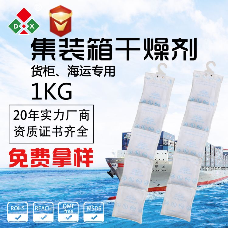 【鼎兴】货柜干燥剂 集装箱干燥条 硅胶干燥条 SGS权威认证