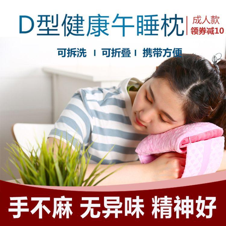 学生夏季午睡枕趴睡枕学生午休枕小抱枕趴趴枕DU型趴着睡觉神器