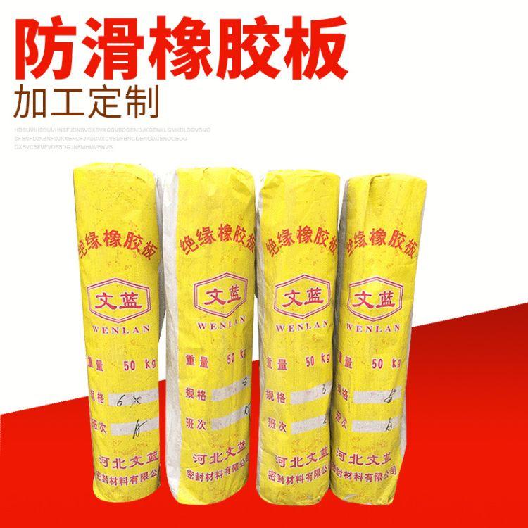 橡胶板厂家 耐高压绝缘耐热橡胶板  橡胶板5mm  工业橡胶板加工