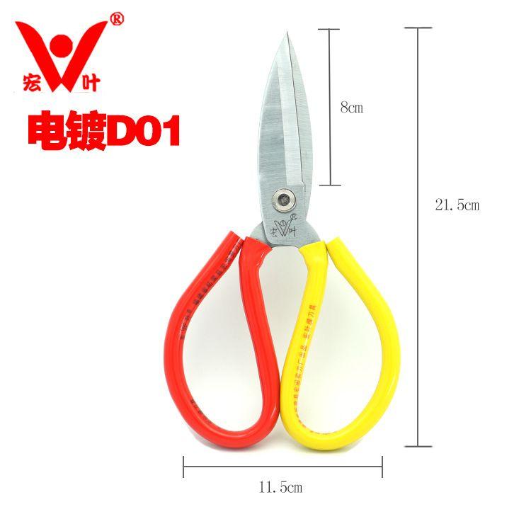 宏叶 鱼头剪D01剪刀 工业家用厨房剪布剪刀电镀防锈剪刀 大剪刀