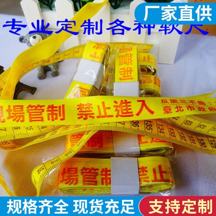厂价直销淘宝卖家赠品软尺 皮尺 裁缝尺定制1.5米 礼品尺量衣尺