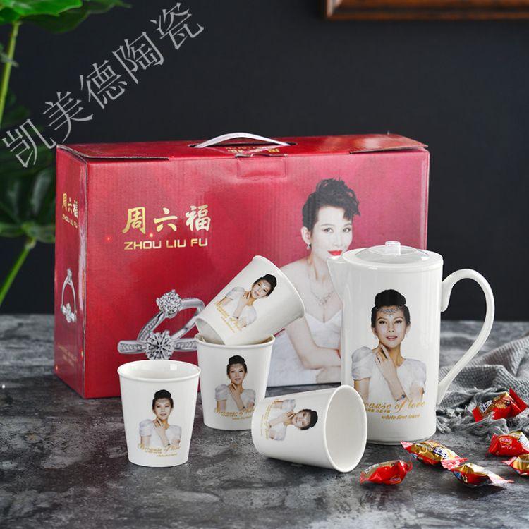 周六福珠宝礼品专版 陶瓷礼品 一壶四杯陶瓷水壶套装 定制LOGO